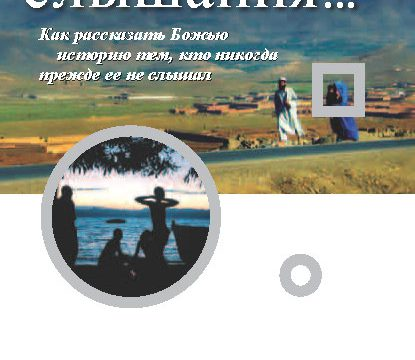 Making Disciples Cover (Russian)